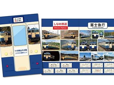 115系「山スカ」引退記念入場券発売へ しなの鉄道と富士急行