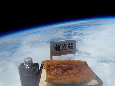 「うな重」飛んだ!成層圏の旅 岡谷のうなぎ料理店