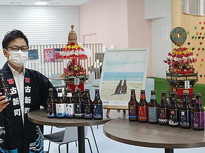 新湊曳山ビールを記念販売 クロスベイ1周年