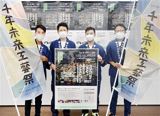 千年未来工藝祭の開催をアピールする実行委ら=7月28日、福井県越前市役所