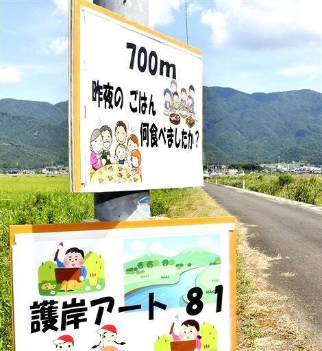 看板を設置した「田上ハッピーロード」=福井県若狭町東黒田