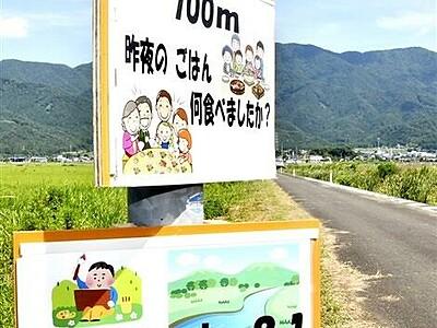 町道をクイズ、格言の看板で楽しく 若狭田上の有志が設置