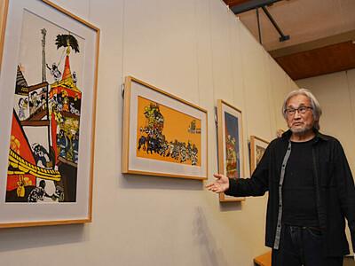 田島征彦さんの型絵染作品 松川村で展示、8月7日イベントも
