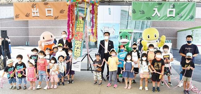 くす玉を割り、特別展の入場3万人突破を祝う子どもら=7月31日、福井県立恐竜博物館