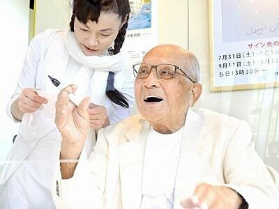 藤城清治さんがサイン会 福井市で「光の世界メルヘン展」