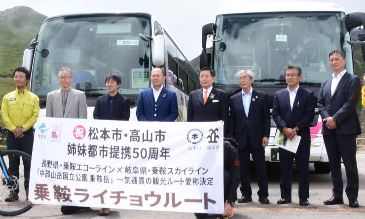 松本市と高山市を結ぶ観光道路の愛称「乗鞍ライチョウルート」をPRする両市の関係者ら=高山市の乗鞍岳畳平