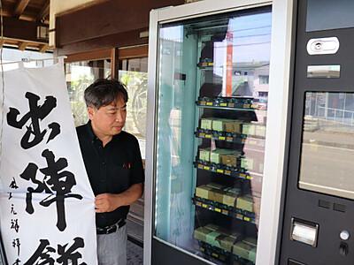 """いざ出陣餅! 自販機で""""常在戦場"""" 上越市 和菓子店"""