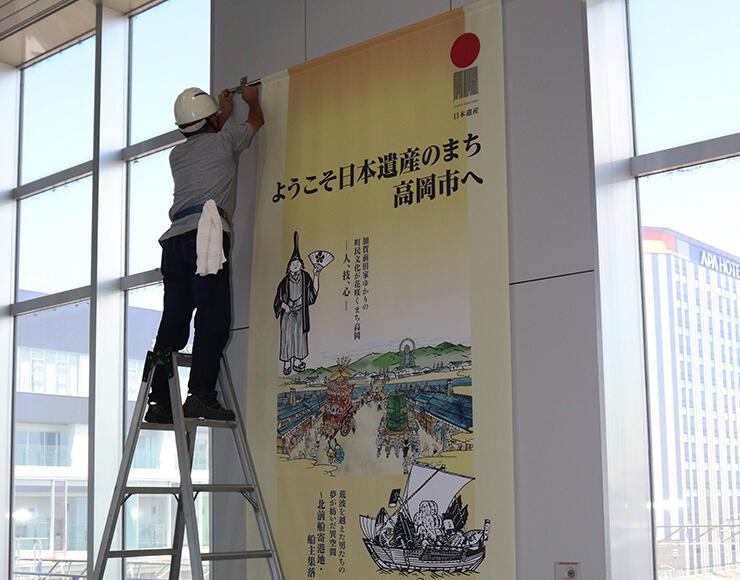 日本遺産のまち高岡をPRするタペストリー=高岡駅の南北自由通路