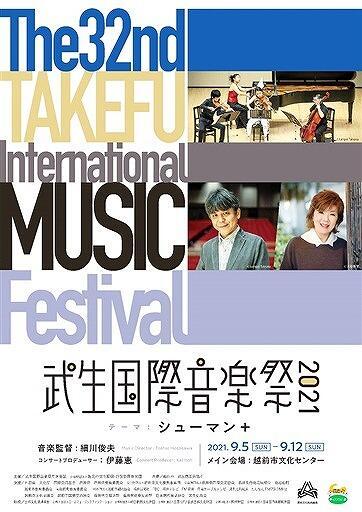 「武生国際音楽祭2021」のパンフレット表紙