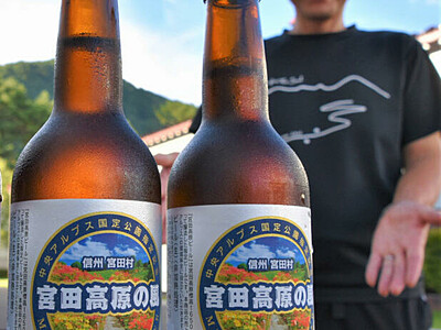 宮田の地ビール「味わいすっきり」 村内5店で販売