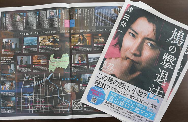 富山県内の撮影スポットなどを紹介するロケ地マップ