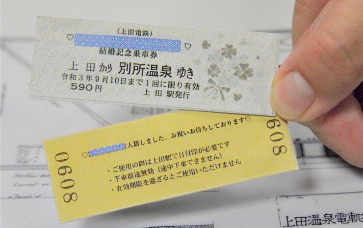 結婚記念のデザインを想定した見本の切符