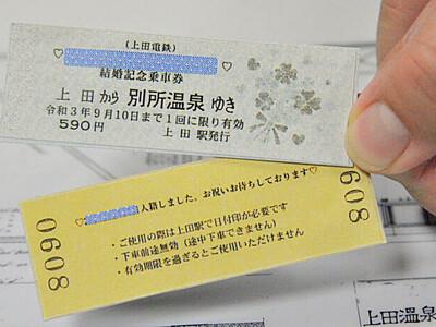 別所線切符、記念の贈り物に 硬券に自分でデザイン