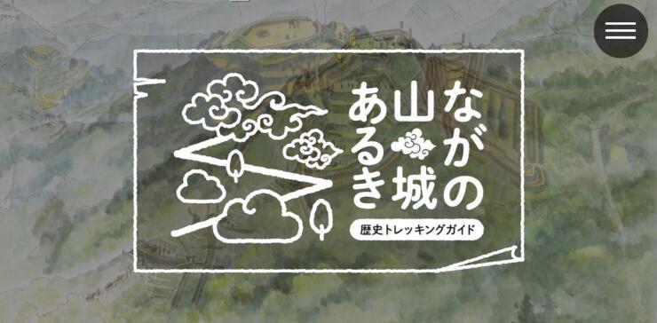 長野市にある山城を紹介しているホームページ