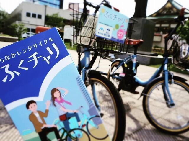 福井市まちなかレンタサイクル「ふくチャリ」