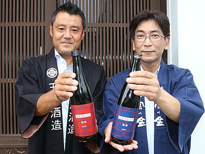 ライバル酒造タッグ 互いの酒ブレンド 八尾の玉旭と福鶴