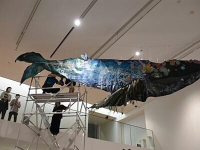 大きなクジラどう見せる? 県立美術館グランドオープン記念展へ作者と市民が展示作業