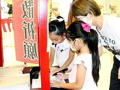 「疫病退散」祈願木に託して...8月28日に福井市の足羽川河川敷で「ふくい祇園まつり」