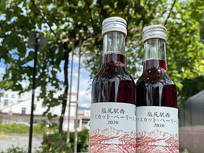塩尻駅西口育ちのブドウ、赤ワインに シリーズ第3弾