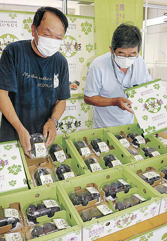黒蜜姫を出荷する農家=宝達志水町北川尻のJAはくい押水青果物集荷場