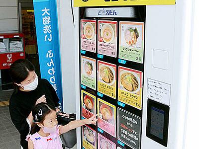 ご当地ラーメンを自販機で 北陸初 全国5店の味冷凍販売