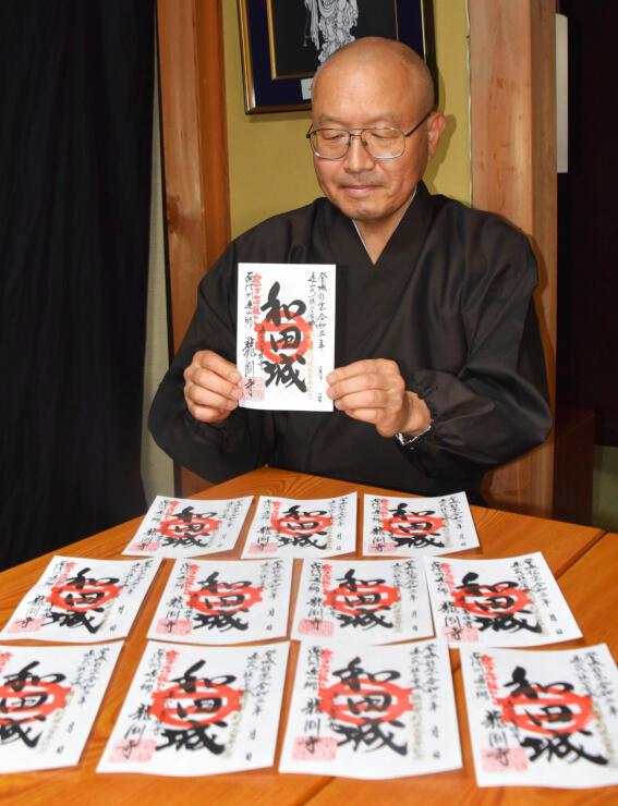 盛さんが一つ一つ手書きで作り、人気を集めている御城印