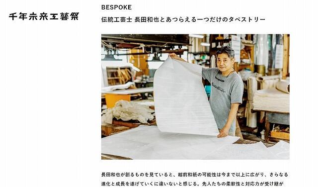 職人との対話からオーダーメードの伝統工芸品を注文できる限定ストア「BESPOKE STORE」のサイト画面