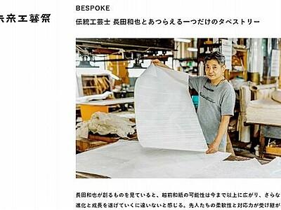 リアルイベント中止の「千年未来工藝祭」 オンラインで期間限定ストアオープン、福井県越前市