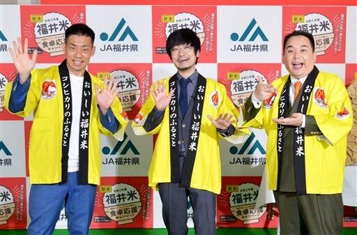 福井米をPRするキャンペーンの記者会見に出席したミルクボーイの内海さん(右)、駒場さん(左)とGAGの福井さん=8月30日、大阪市の吉本興業