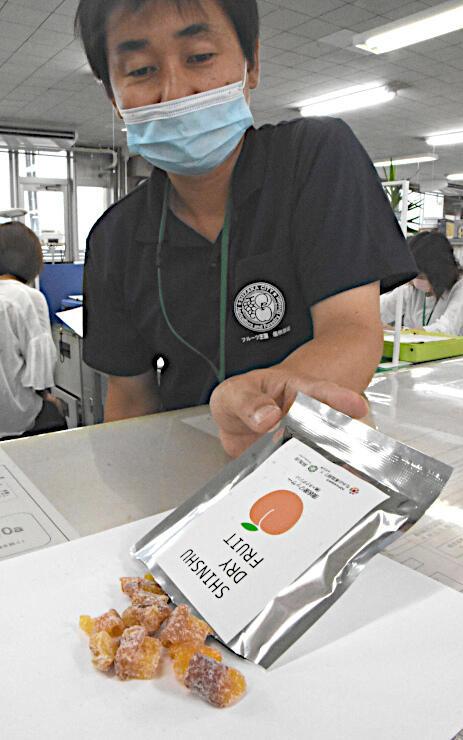 須坂市などが新しく商品開発したワッサーのドライフルーツ