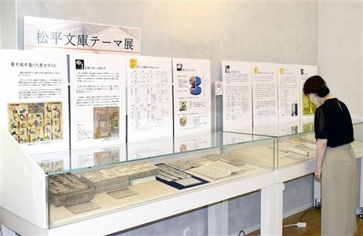 福井藩の大奥生徒について紹介しているテーマ展=8月31日、福井県福井市の県文書館