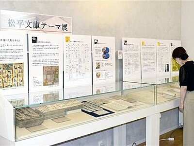 福井藩の「大奥」に焦点 福井県文書館でテーマ展、台帳など展示