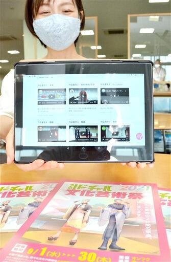 48の動画作品が一挙公開された「ふくいバーチャル文化芸術祭」のホームページ画面