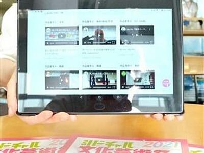 2分動画で芸術「開放」 福井市「ふくいバーチャル文化芸術祭」開幕