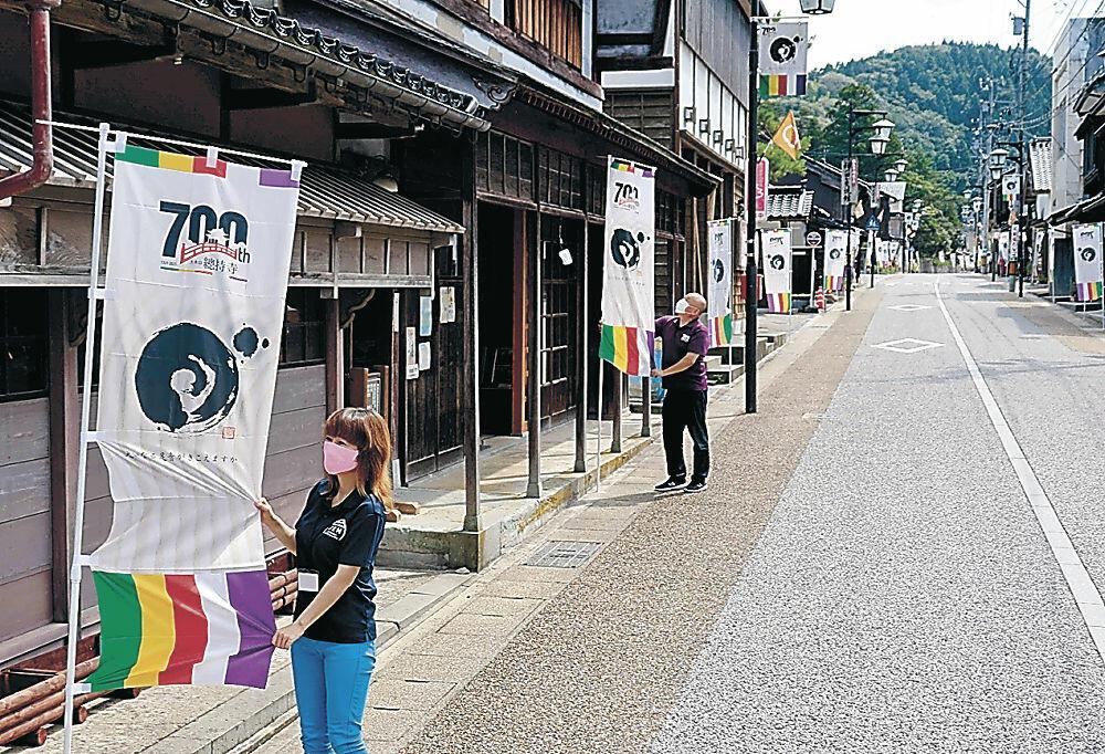 總持寺開創700年に合わせて總持寺通りに設置されたのぼり=輪島市門前町