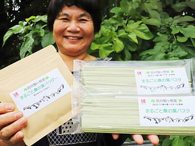 ご賞味ください、桑の葉パスタ 駒ケ根の営農組合発売
