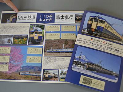 引退の「横須賀色」写真付き入場券 しなの鉄道5駅で4日発売