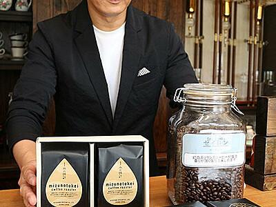 幻のコーヒーで農家支援 黒部の自家焙煎店、スリランカの豆製品化