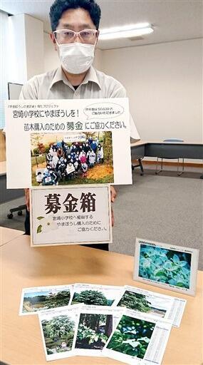 ヤマボウシの卓上カレンダーと宮崎小に植樹するための募金箱=8月30日、福井県越前町の宮崎コミュニティセンター