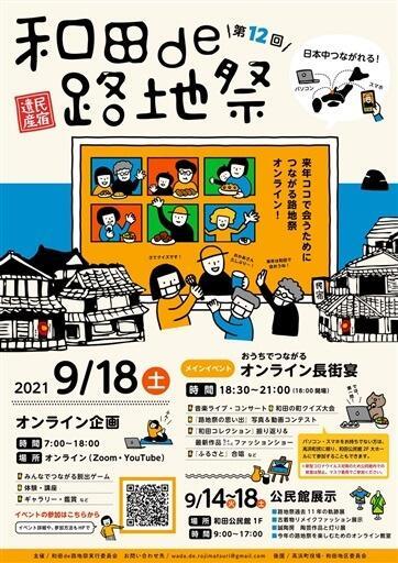 和田de路地祭のチラシ
