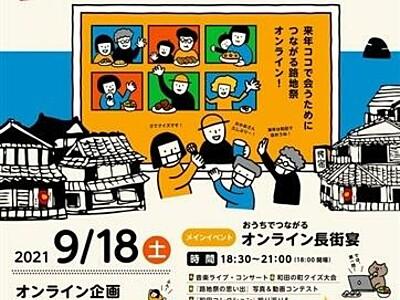 高浜町の名物イベント「和田de路地祭」 9月18日、オンラインで復活