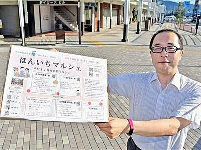 歩行空間活用し毎月マルシェ 福井県敦賀市の商店街、新幹線見据え集客に期待