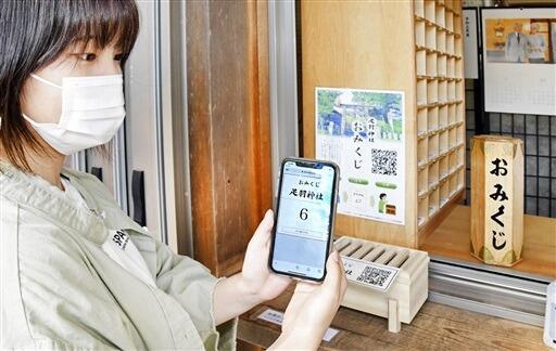スマホでQRコードを読み取って引くことができる非接触型おみくじ=9月10日、福井県福井市の足羽神社