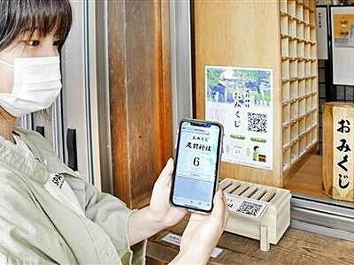 スマホでおみくじ「ワクワク感そのまま」 福井市の足羽神社、短大生が開発