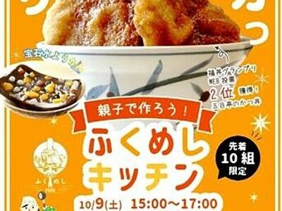 映える福井グルメ作ろう デカ盛りソースカツ丼、宝石水ようかん 10月催し