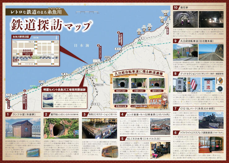糸魚川市内の鉄道遺構などを紹介している「鉄道探訪マップ」
