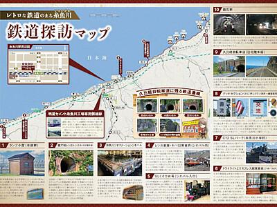 レトロな鉄道名所 マップお供に探訪 糸魚川