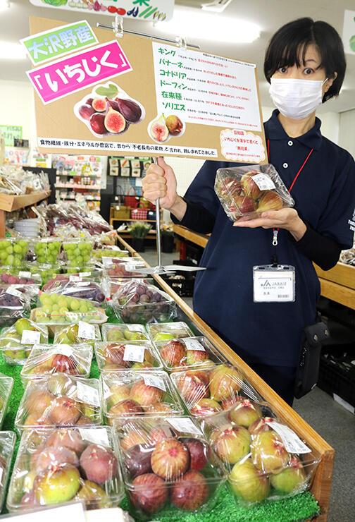 「あおばの里 みのり館」に並ぶ大沢野特産のイチジク