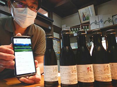 「水尾」ひやおろし試飲ボトル 飯山の蔵元がオンラインショップ