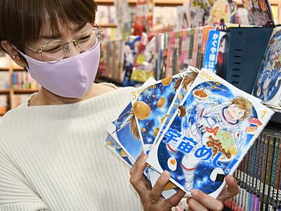 宇宙食、漫画で身近に―著者が岡谷でPR 開発目指す店も第6巻に